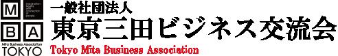 一般社団法人 東京三田ビジネス交流会